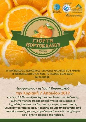 Γιορτή Πορτοκαλιού στα Μάσσαρη