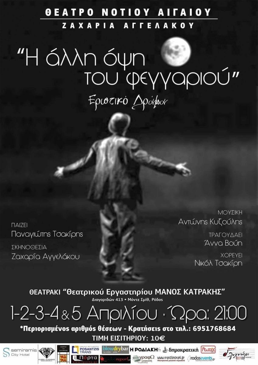 """Θεατρική παράσταση """"Η άλλη όψη του Φεγγαριού"""""""