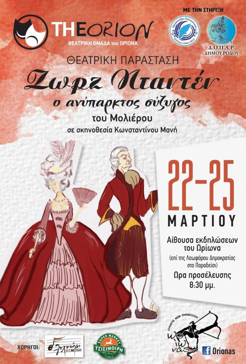 """Η θεατρική ομάδα ΘΕΩΡΙΩΝ παρουσιάζει την κωμωδία του Μολιέρου """"Ζωρζ Νταντέν –Ο ανύπαρκτος σύζυγος"""""""