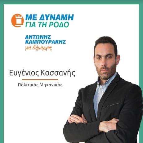 Υποψήφιος με τον συνδυασμό του Αντώνη Καμπουράκη «Με Δύναμη για τη Ρόδο», ο Ευγένιος Κασσανής