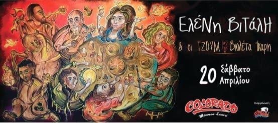 Η μεγάλη κυρία του ελληνικού τραγουδιού Ελένη Βιτάλη το Σάββατο 20 Απριλίου στη μουσική σκηνή του Colorado!!