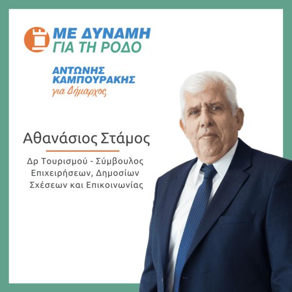 """Αντώνης Καμπουράκης: Καλωσορίζω τον Θανάση Στάμο στο συνδυασμό """"Με Δύναμη Για τη Ρόδο"""""""