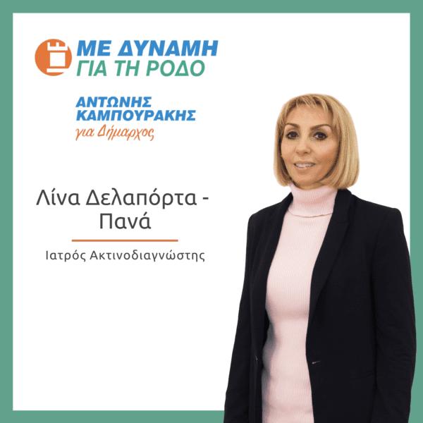 """Αντώνης Καμπουράκης: Καλωσορίζω τη Λίνα Δελαπόρτα – Πανά στο συνδυασμό """"Με Δύναμη Για τη Ρόδο""""."""