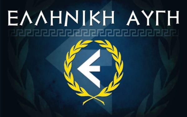 Θα κατέλθει στις περιφερειακές εκλογές Νοτίου Αιγαίου η Ελληνική Αυγή