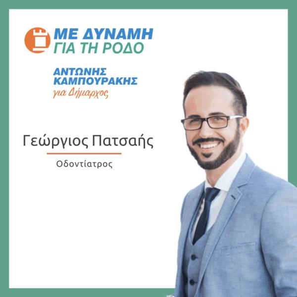 """Αντώνης Καμπουράκης: Καλωσορίζω τον Γιώργο Πατσαή στο συνδυασμό """"Με Δύναμη Για τη Ρόδο"""""""