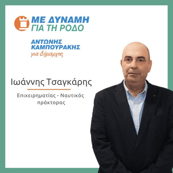 Υποψήφιος με τον συνδυασμό του Αντώνη Καμπουράκη «Με Δύναμη για τη Ρόδο», ο Γιάννης Τσαγκάρης