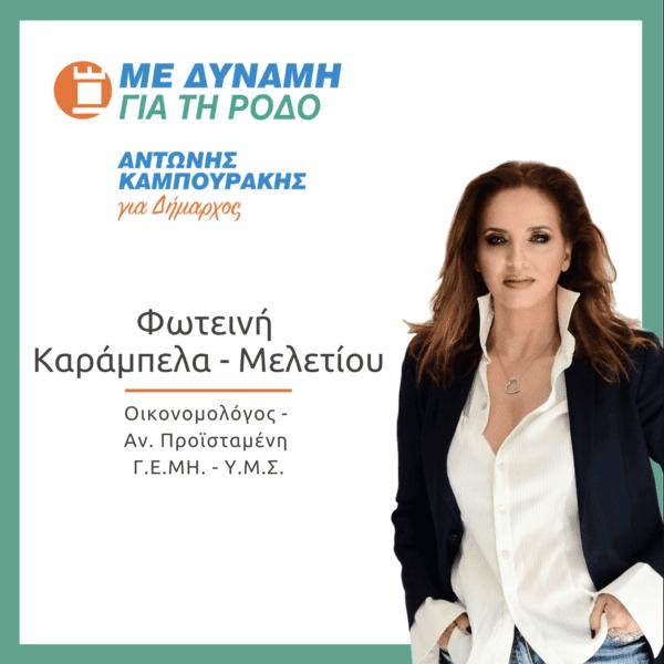 Υποψήφια με τον συνδυασμό του Αντώνη Καμπουράκη «Με Δύναμη για τη Ρόδο», η Φωτεινή Καράμπελα-Μελετίου