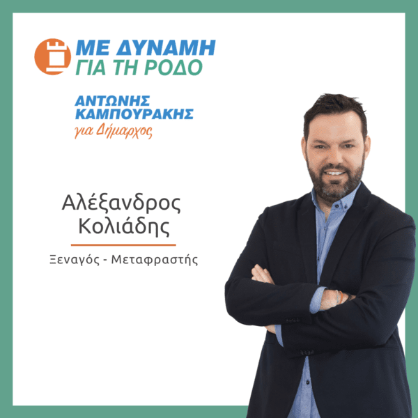 Υποψήφιος με τον συνδυασμό του Αντώνη Καμπουράκη «Με Δύναμη για τη Ρόδο», ο Αλέξανδρος Κολιάδης