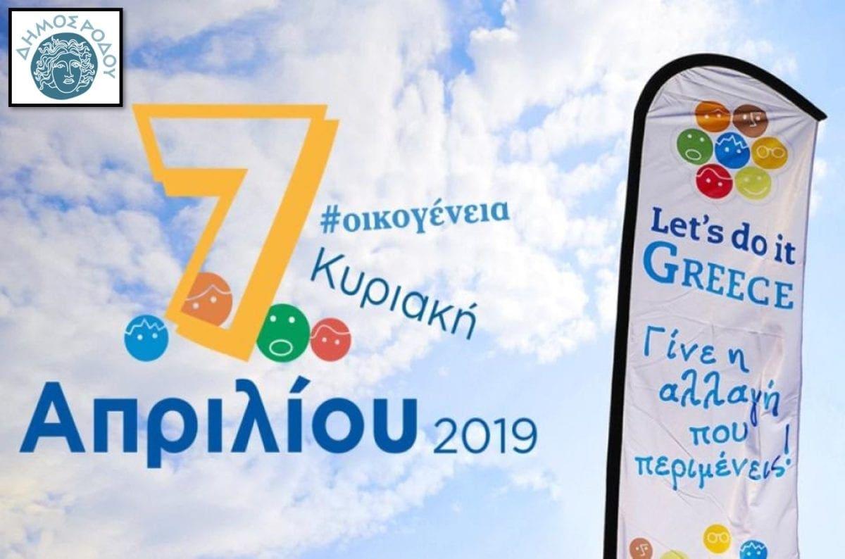 """Ο Δήμος Ρόδου δίνει το σύνθημα για το """"Let's Do It Greece 2019"""""""