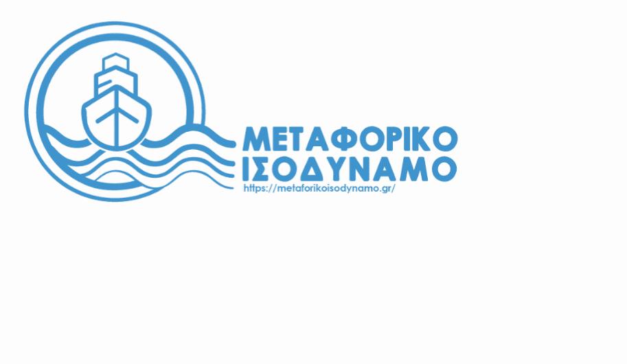 Στη Ρόδο ο Νεκτάριος Σαντορινιός για την παρουσίαση του μέτρου του Μεταφορικού Ισοδύναμου