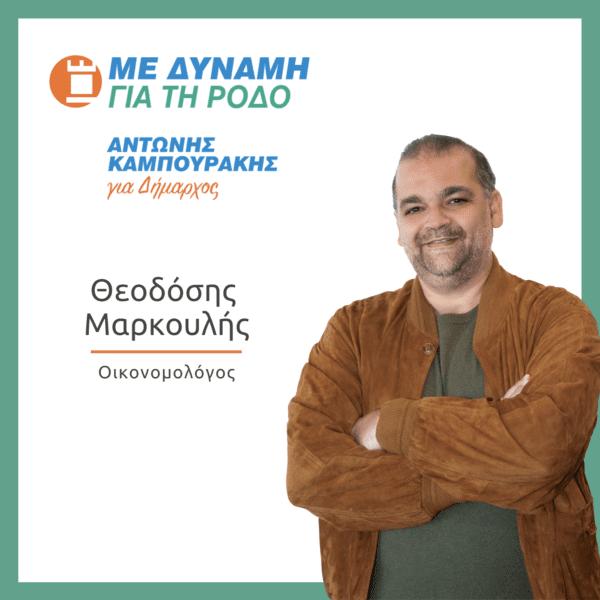 Υποψήφιος με τον συνδυασμό του Αντώνη Καμπουράκη «Με Δύναμη για τη Ρόδο», ο Θεοδόσης Μαρκουλής