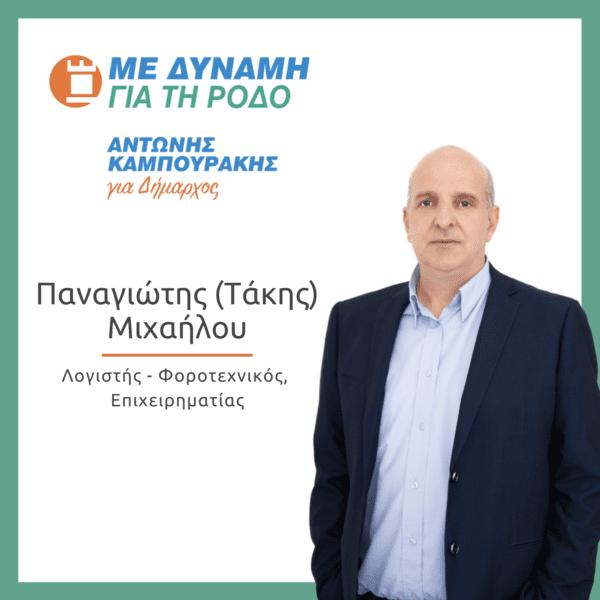 Υποψήφιος με τον Αντώνη Καμπουράκη ο Τάκης Μιχαήλου