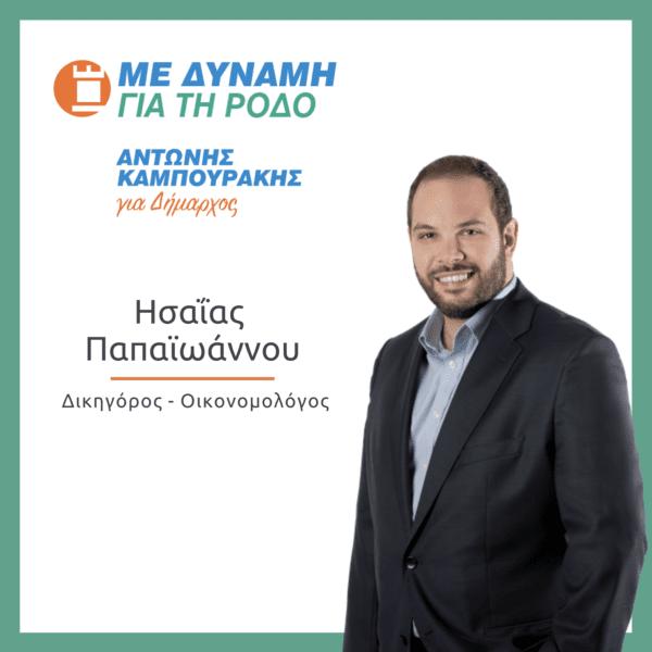 Υποψήφιος με τον συνδυασμό του Αντώνη Καμπουράκη «Με Δύναμη για τη Ρόδο», ο Ησαΐας Παπαϊωάννου