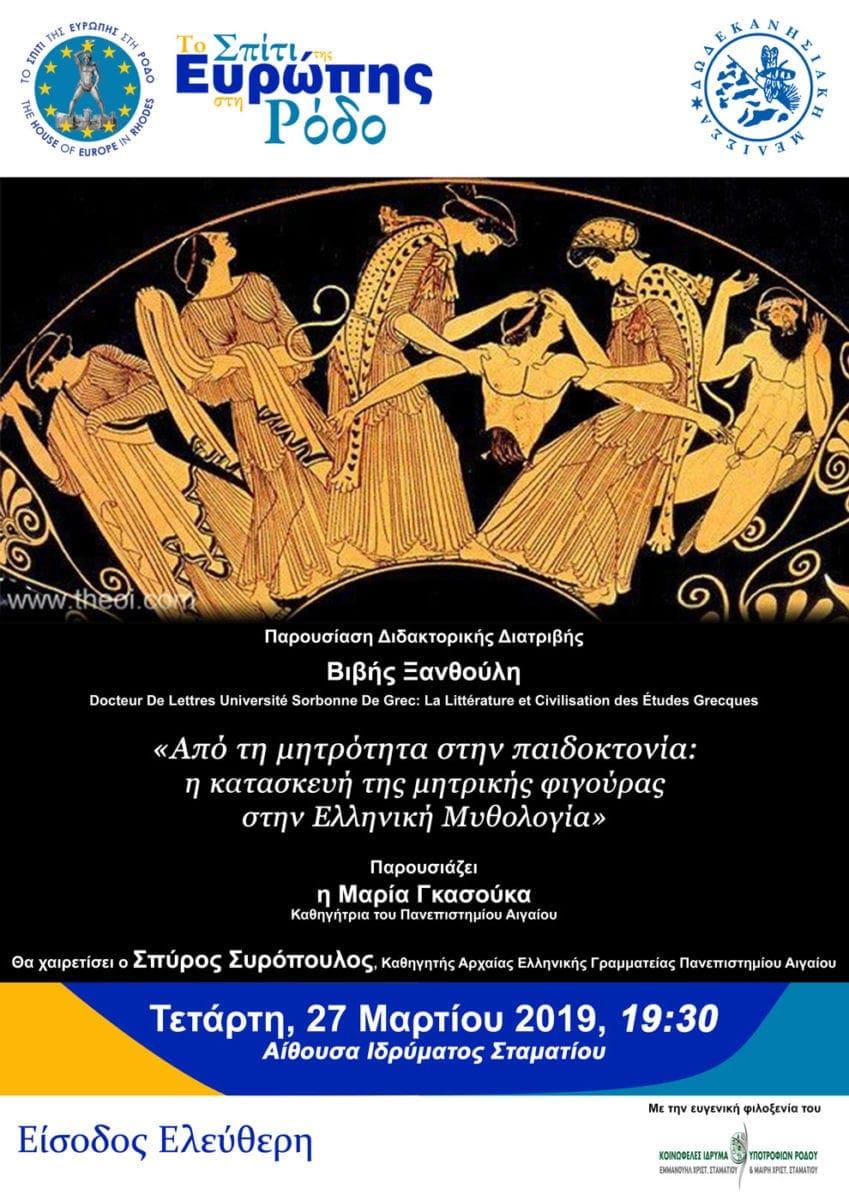 Παρουσίαση Διδακτορικής Διατριβής: «Από τη μητρότητα στην παιδοκτονία: η κατασκευή της μητρικής φιγούρας στην Ελληνική Μυθολογία»