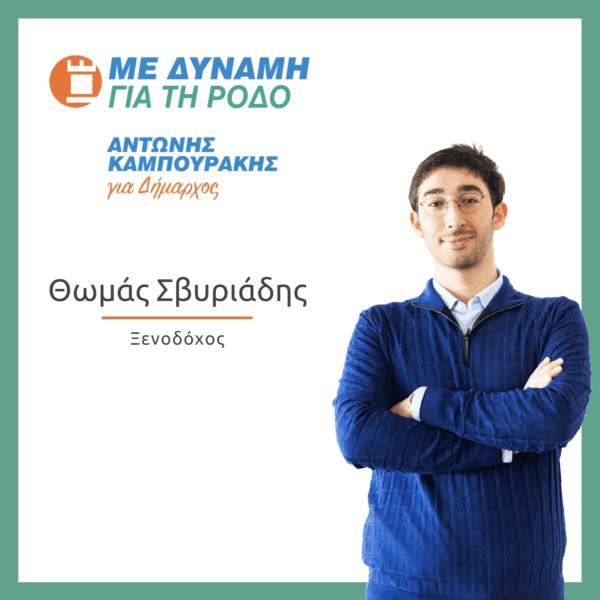 Υποψήφιος με τον συνδυασμό του Αντώνη Καμπουράκη «Με Δύναμη για τη Ρόδο», ο Θωμάς Σβυριάδης