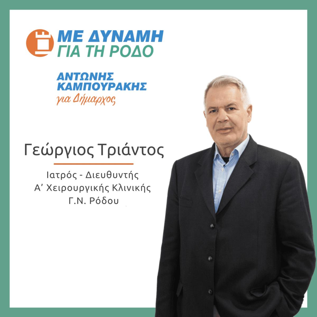 Ο Γιώργος Τριάντος υποψήφιος με τον Αντώνη Καμπουράκη
