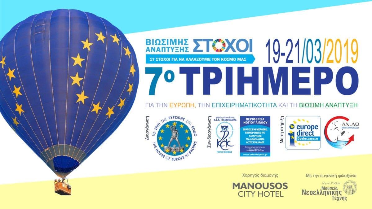 Έρχεται το 7ο Τριήμερο για την Ευρώπη, την Επιχειρηματικότητα και τη Βιώσιμη Ανάπτυξη στο Νεστορίδειο Μέλαθρο
