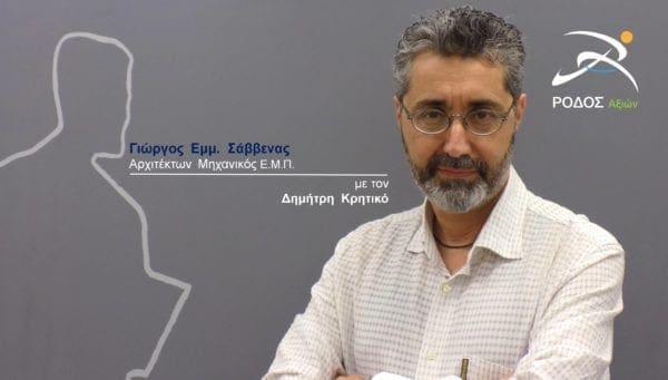 Η παράταξη «Ρόδος Αξιών» ανακοινώνει την υποψηφιότητα του Γιώργου Σάββενα