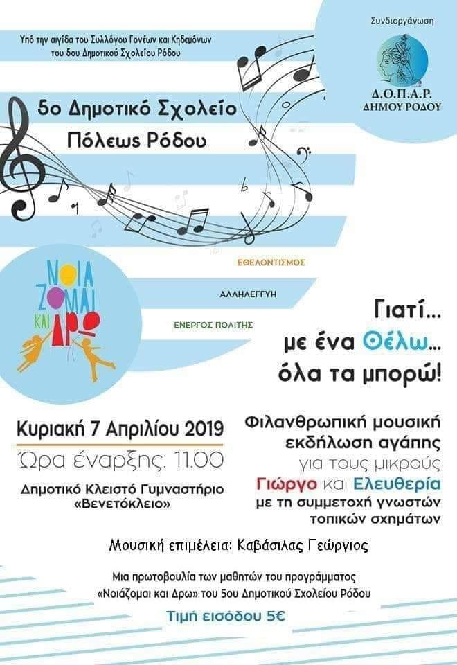 """Μουσική εκδήλωση αγάπης για τους μικρούς Γιώργο και Ελευθερία – """"Γιατί με ένα θέλω όλα τα μπορώ"""""""