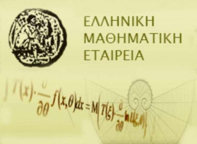 Νέα σύνθεση Διοικούσας – Εξελεγκτικής Επιτροπής της Ελληνικής Μαθηματικής Εταιρείας (παράρτημα Ρόδου)