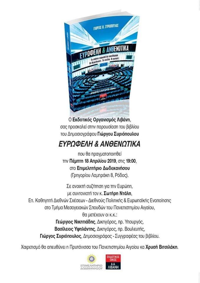 Παρουσίαση του βιβλίου του Γιώργου Συριόπουλου «ΕΥΡΩΦΕΛΗ & ΑΝΘΕΝΩΤΙΚΑ»