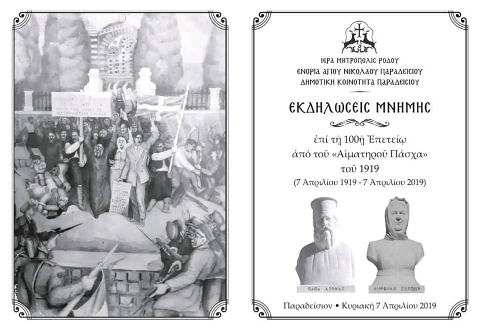Εκδηλώσεις μνήμης για την 100η επέτειο από το αιματηρό Πάσχα του 1919