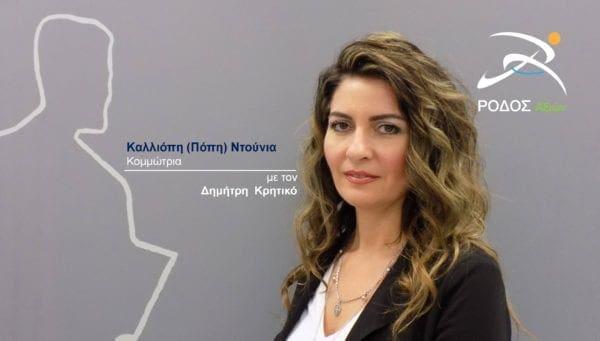 Η παράταξη «Ρόδος Αξιών» ανακοινώνει την υποψηφιότητα της Καλλιόπης Ντούνια
