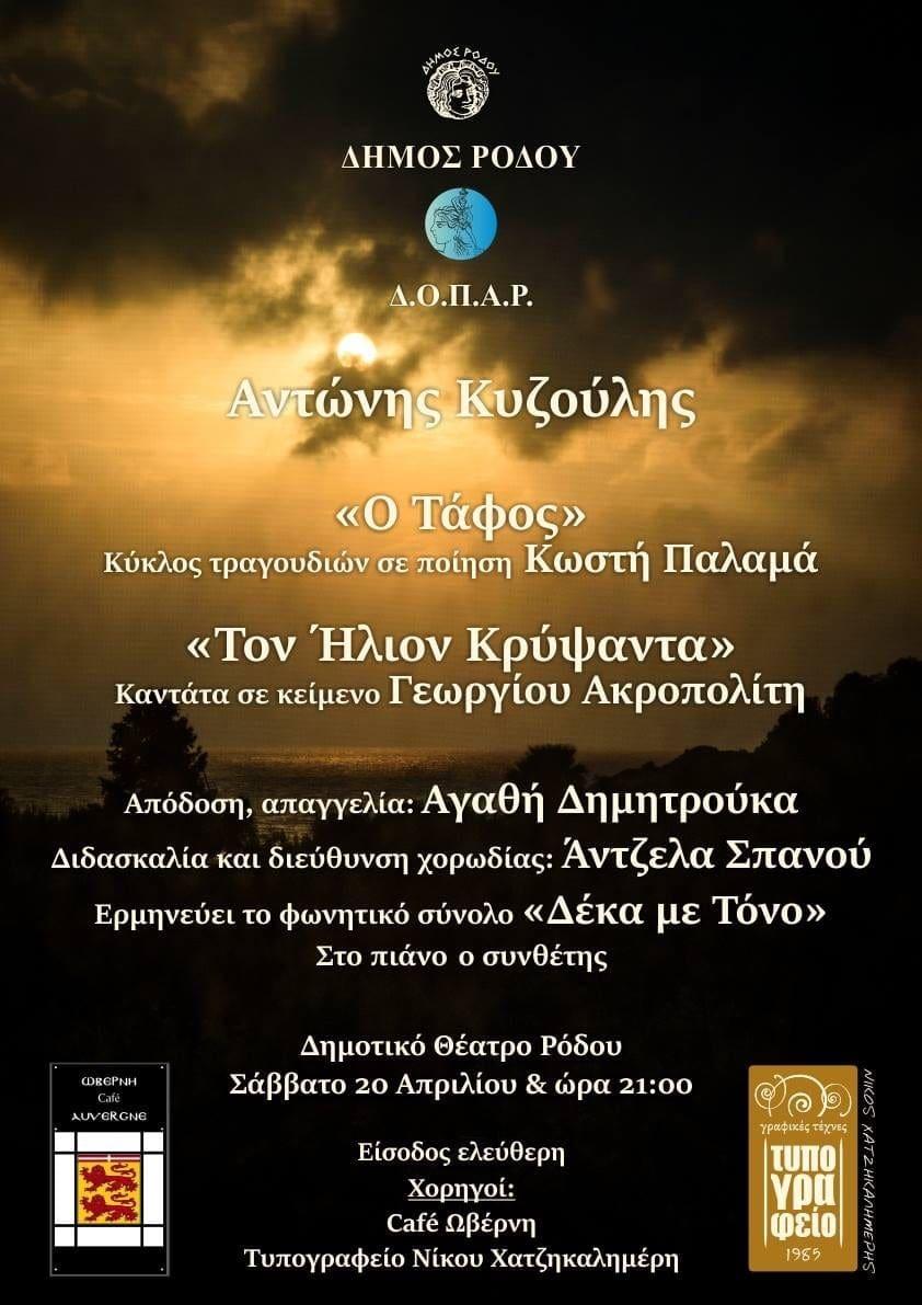 Συναυλία με έργα του Ρόδιου συνθέτη Αντώνη Κυζούλη
