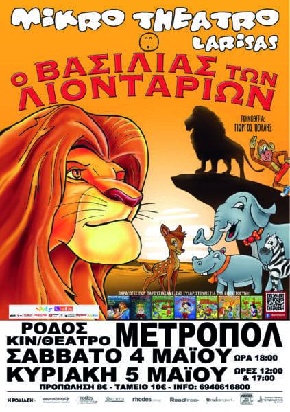 """Η Παιδική παράσταση """"Ο Βασιλιάς των Λιονταριών"""" στη Ρόδο στις 4-5 Μαΐου"""