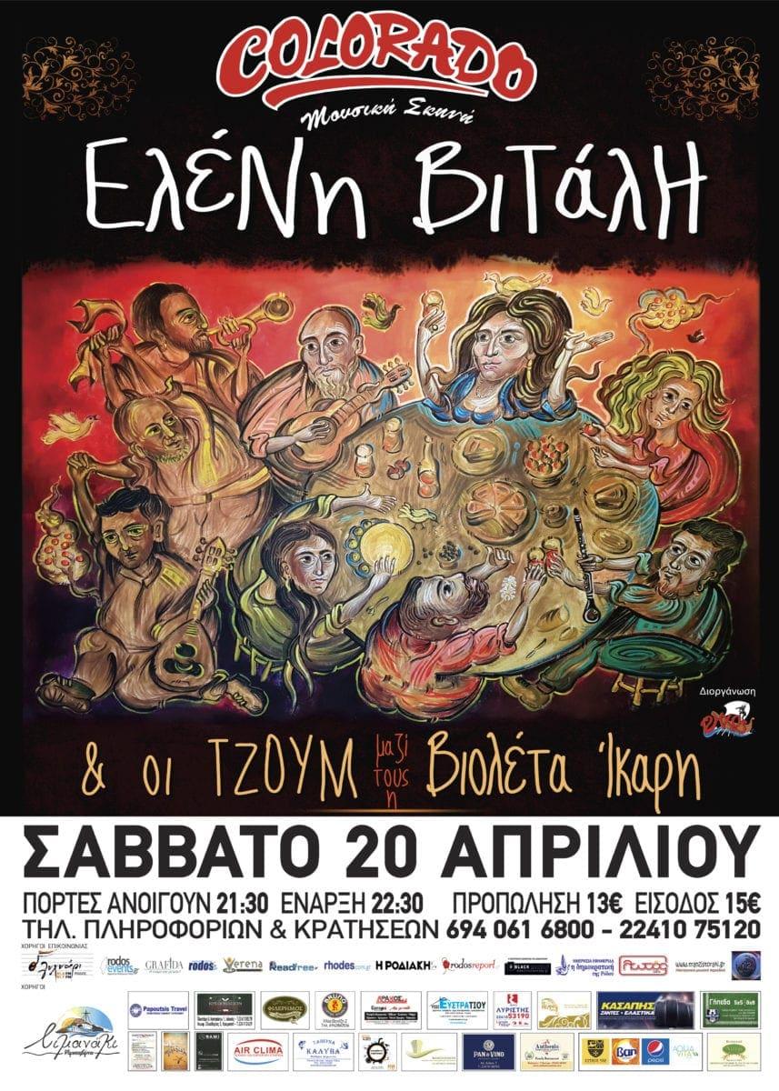 Αύριο η μεγάλη συναυλία με την Ελένη Βιτάλη στη μουσική σκηνή του Colorado!!