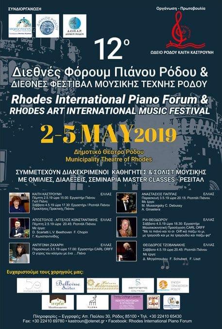 12ο Διεθνές Φόρουμ Πιάνου Ρόδου και Διεθνές Φεστιβάλ Μουσικής Τέχνης Ρόδου