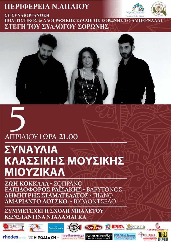 Αύριο η συναυλία κλασσικής μουσικής και μιούζικαλ στη Σορωνή