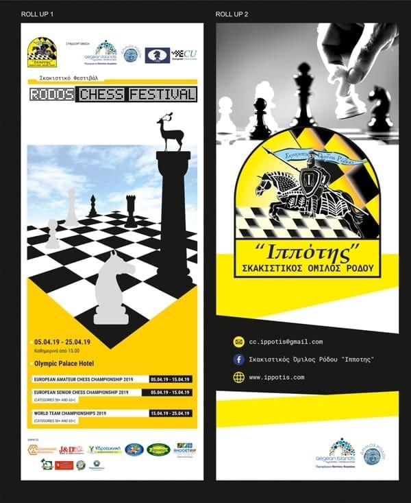 Από τις 5 έως τις 25 Απριλίου το Σκακιστικό Φεστιβάλ Ρόδου