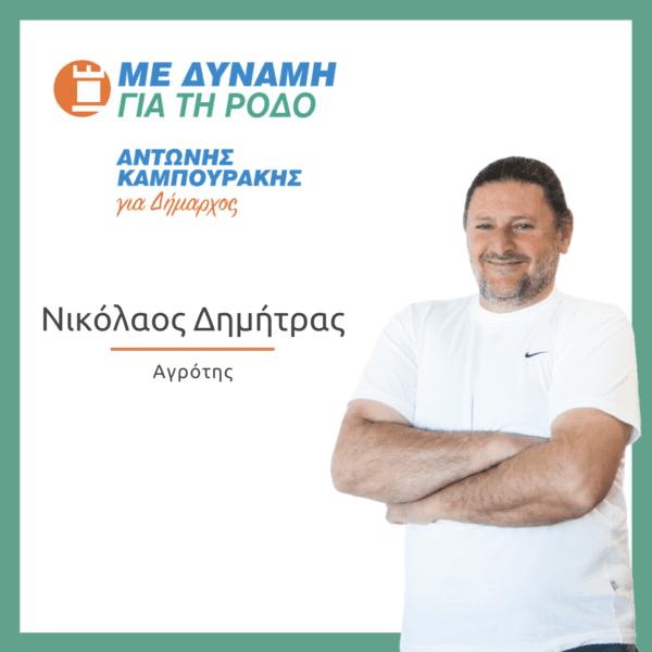 Υποψήφιος με το συνδυασμό του Αντώνη Καμπουράκη, ο Νίκος Δημήτρας