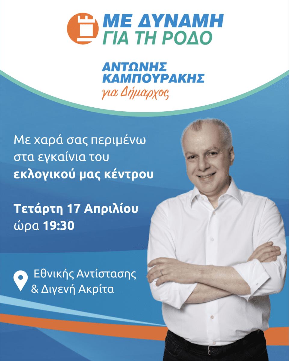 Εγκαινιάζει το προεκλογικό του γραφείο ο Αντώνης Καμπουράκης