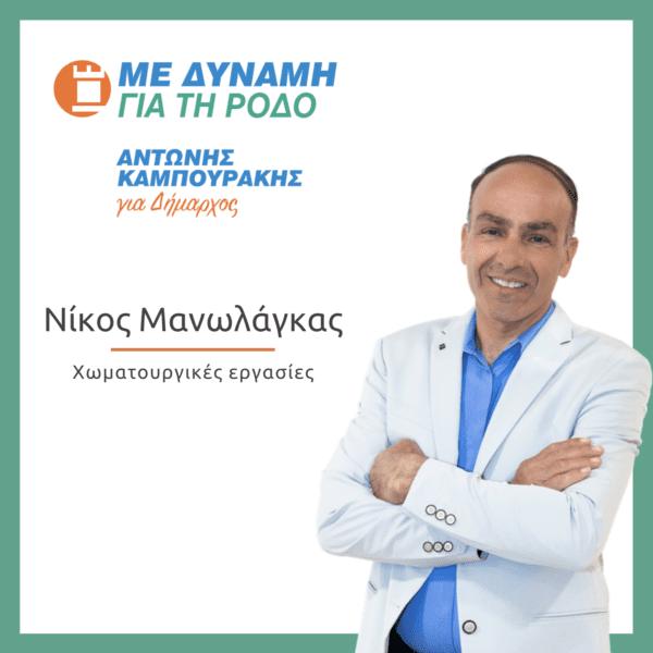 Υποψήφιος με το συνδυασμό του Αντώνη Καμπουράκη, ο Νίκος Μανωλάγκας