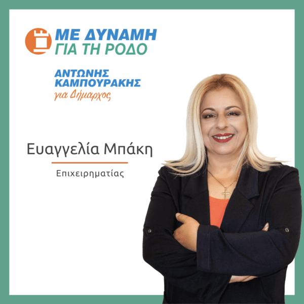 """Αντώνης Καμπουράκης: Καλωσορίζω την Ευαγγελία Μπάκη στο συνδυασμό """"Με Δύναμη Για τη Ρόδο"""""""