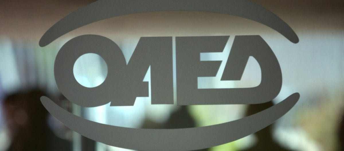 Προπληρώνει ο ΟΑΕΔ τα επιδόματα ανεργίας και το δώρο Πάσχα- Πότε θα καταβληθούν τα ποσά