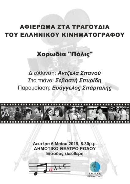 """Αφιέρωμα στα τραγούδια του ελληνικού κινηματογράφου από τη χορωδία """"Πόλις"""""""