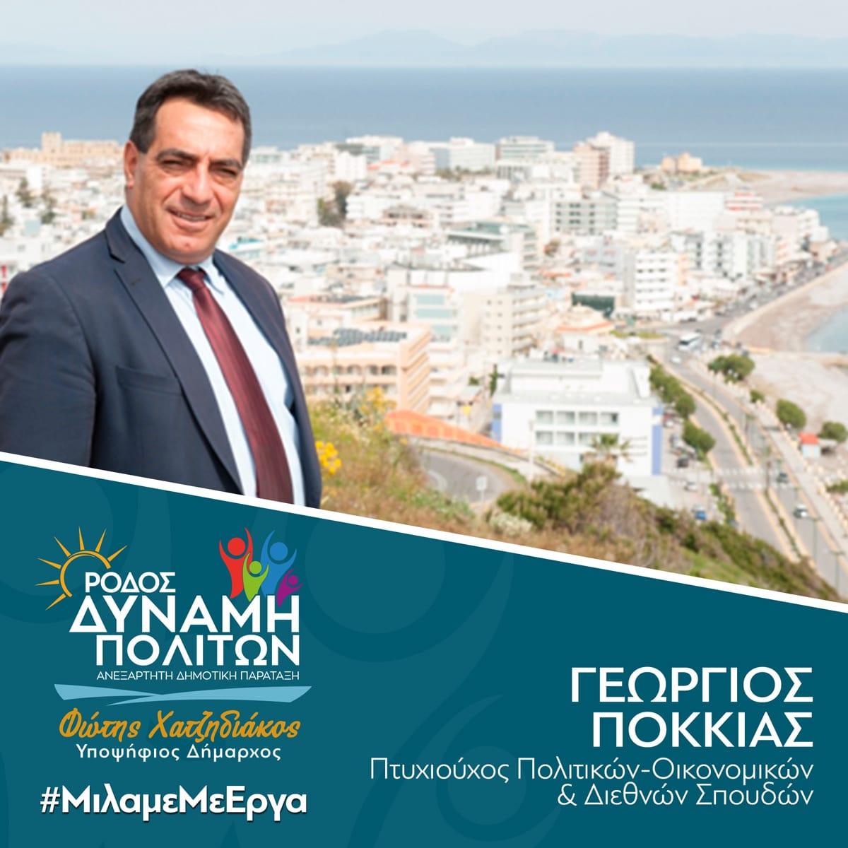 Ο Γιώργος Πόκκιας ξανά υποψήφιος με τον Φώτη Χατζηδιάκο