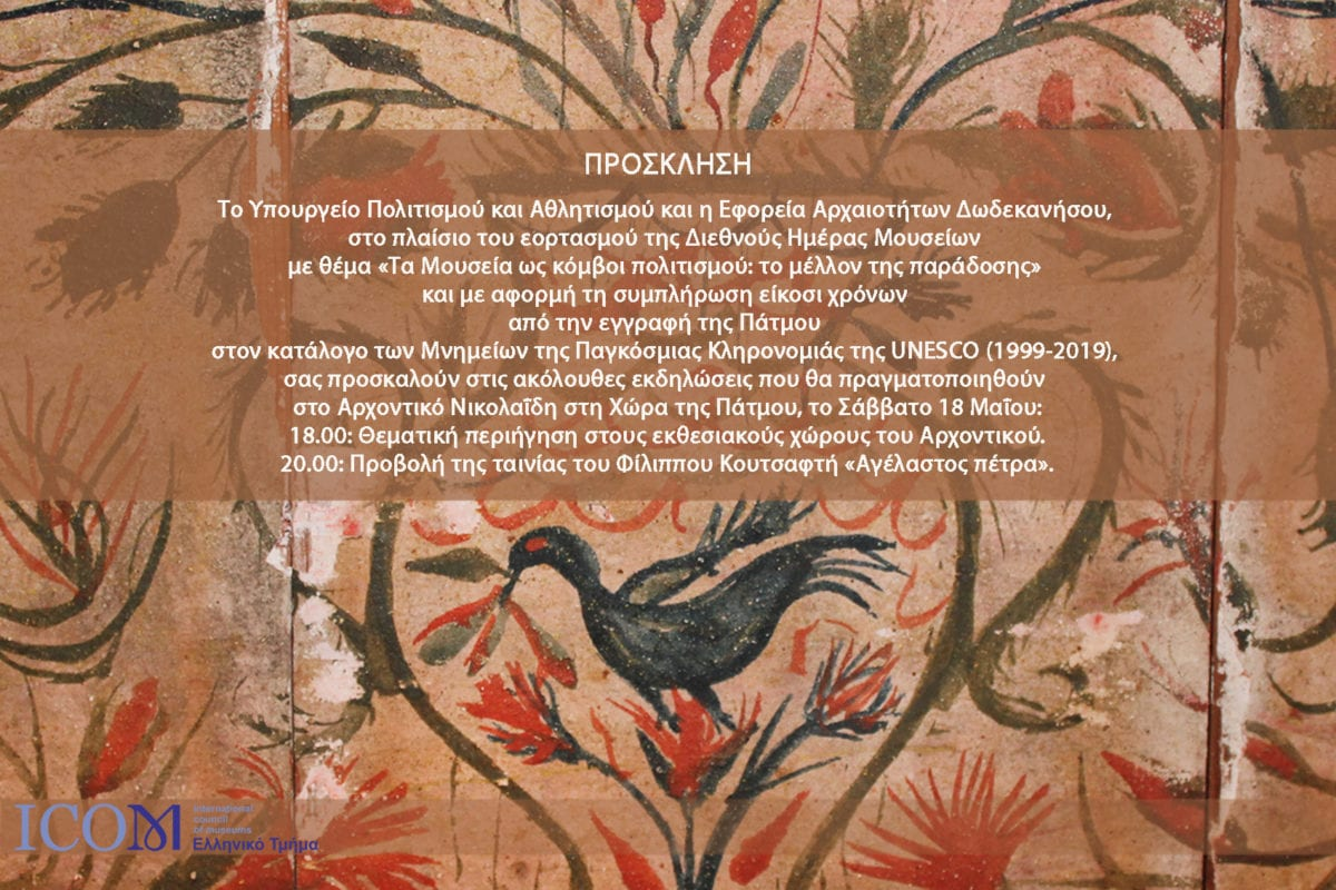 Διεθνής Ημέρα Μουσείων 2019-Εκδηλώση Εφορείας Αρχαιοτήτων Δωδεκανήσου στο Αρχοντικό Νικολαΐδη στη Χώρα της Πάτμου