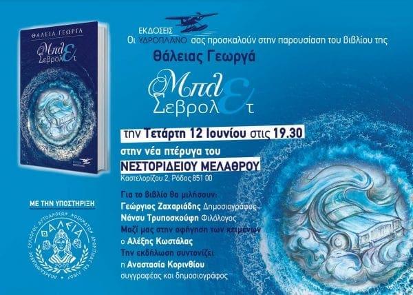 """Η Θάλεια Γεωργά παρουσιάζει το βιβλίο της """"Μπλε Σεβρολέτ"""""""
