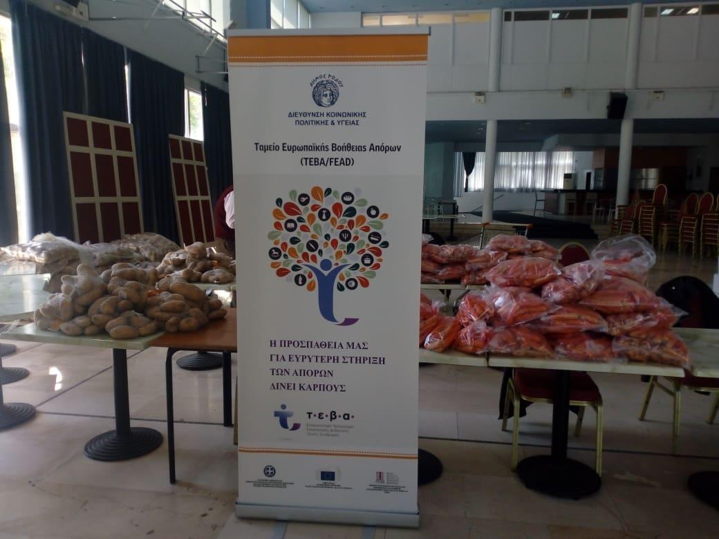 Ολοκληρώθηκε η νέα διανομή προϊόντων  του ΤΕΒΑ από το Δήμο Ρόδου