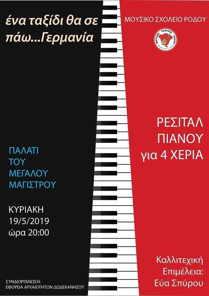 «Ρεσιτάλ πιάνου για τέσσερα χέρια»