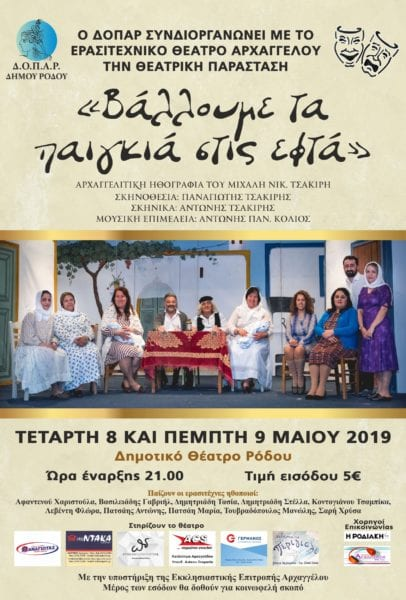 """Δύο παραστάσεις του έργου """"βάλουμε τα παιγκιά στις εφτά"""" στο Δημοτικό Θέατρο"""