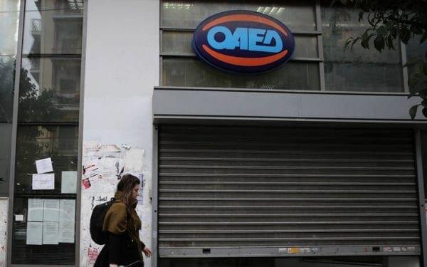 ΟΑΕΔ: Το ειδικό βοήθημα για ανέργους, ποιοι το δικαιούνται