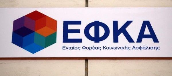 ΕΦΚΑ: Την ερχόμενη Δευτέρα η πληρωμή των οφειλών του Μαΐου