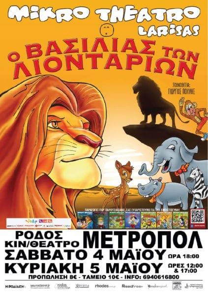 """Η παιδική παράσταση """"Ο Βασιλιάς των Λιονταριών"""" Σάββατο 4 και Κυριακή 5 Μαΐου στο κινηματοθέατρο Μετροπόλ"""