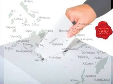 Επανεκλογή Γ. Χατζημάρκου στην περιφέρεια – Α.Καμπουράκης – Φ.Χατζηδιάκος στον β΄ γύρο για τον δήμο Ρόδου
