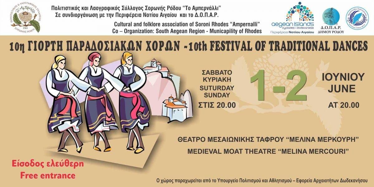 1 και 2 Ιουνίου η 10η Γιορτή Παραδοσιακών χορών